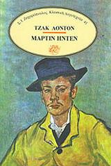 Μάρτιν Ηντεν