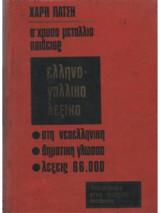 Ελληνο-γαλλικό Λεξικό Έκδοση 1967