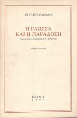 Η Γλώσσα και η παράδοση