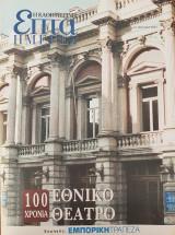 Εθνικό Θέατρο 100 Χρόνια - Επτά Ημέρες