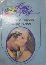Χωρις ελπιδα Love Story No 520