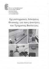 Εργαστηριακές Ασκήσεις Φυσικής
