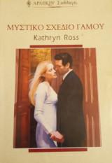 Μυστικό σχέδιο γάμου Άρλεκι Συλλογή Νο 2221