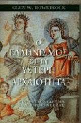 Ο ελληνισμός στην ύστερη αρχαιότητα