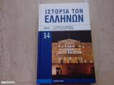 Ιστορία των Ελλήνων- 14 τόμοι