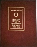 Νεώτερη Ιστορία του Ελληνικού Έθνους 1826-1974 (τόμος 5) Εποχή του Βενιζέλου