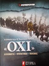 """Η Ελλάδα στον β παγκοσμιο πόλεμο """"Οχι"""" διπλωματια προπαγάνδα πόλεμος"""
