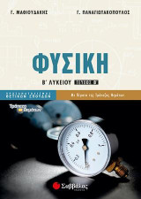 Φυσική Β' Λυκείου προσανατολισμός θετικών σπουδών  (τεύχος Β')