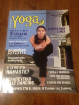 Yoga World - Ιούλιος 2006