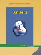 Χημεία Β' Λυκείου Γενικής Παιδείας