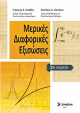 Μερικές Διαφορικές Εξισώσεις (2η έκδ.)