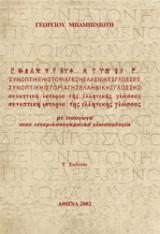 Συνοπτική ιστορία τής ελληνικής γλώσσας με εισαγωγή στην ιστορικοσυγκριτική γλωσσολογία
