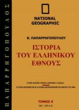 National Geographic - Ιστορία του ελληνικού έθνους 362 Π.Χ. - 323 Π.Χ.