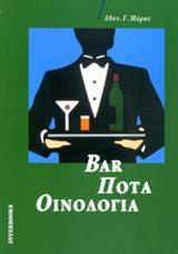 Bar, ποτά, οινολογία