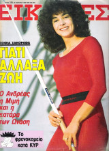 Περιοδικό Εικόνες τεύχος 220