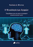 Η ψυχολογία των αγορών