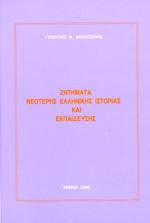 Ζητήματα Νεότερης Ελληνικής Ιστορίας και Εκπαίδευσης