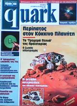 Quark τεύχος 9
