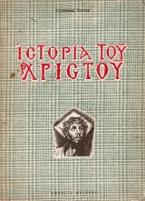 H Ιστορία του Χριστού, Τζοβάνι Παπίνι, μετάφραση Βασ. Μουστάκη, εικονογράφηση Βασ. Μάλαμου από πρότυπα Δομήνικου Θεοτοκόπουλου, Eκδόσεις Αστήρ, 1954