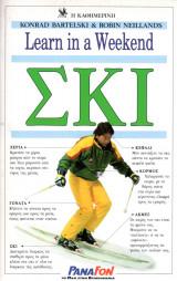 Learn in a Weekend Σκι