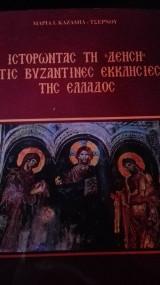 """Ιστορώντας τη """"Δέηση"""" στις Βυζαντινές Εκκλησίες της Ελλάδος"""