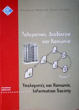 Υπολογιστές και Κοινωνία, Information Society