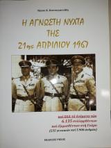 Η άγνωστη νύχτα της 21ης Απριλίου 1967 : και τα ονόματα των 6.135 συλληφθέντων και εξορισθέντων στην Γυάρο