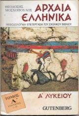 Αρχαία Ελληνικά  Α΄ Λυκείου