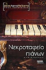 Νεκροταφείο πιάνων