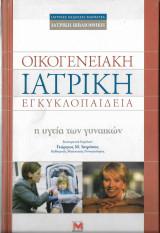 Οικογενειακή Ιατρική Εγκυκλοπαίδεια - η υγεία των γυναικών
