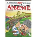 Asterix Η ασπίδα της Αρβέρνης