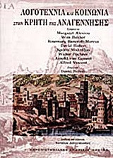 Λογοτεχνία και κοινωνία στην Κρήτη της Αναγέννησης