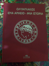 ΟΛΥΜΠΙΑΚΟΣ ΕΝΑ ΑΡΧΕΙΟ-ΜΙΑ ΙΣΤΟΡΙΑ 1925