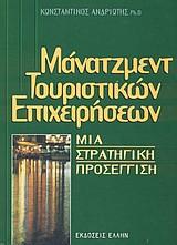 Μάνατζμεντ τουριστικών επιχειρήσεων