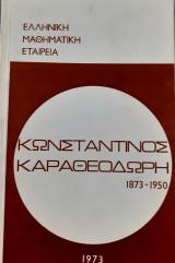Κωνσταντινος Καραθεοδωρή 1873-1950
