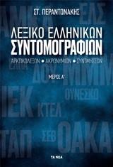 Λεξικό ελληνικών συντομογραφιών μέρος Α