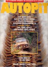 AutoPit - Τεύχος 63 - 1991