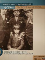 Κωνσταντίνος Καραμανλής Αρχείο: Γεγονότα και κείμενα: 12 τόμοι