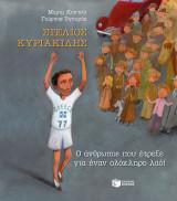 Στέλιος Κυριακίδης - Ο άνθρωπος που έτρεξε για έναν ολόκληρο λαό!