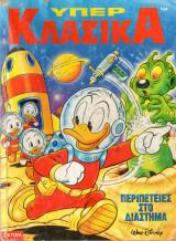 Υπέρ Κλασικά #144 (1997)