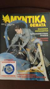 Αμυντικά Θέματα τεύχος 89