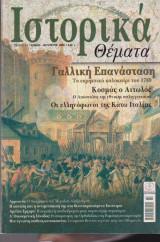 Ιστορικά Θέματα, τεύχος 20, Γαλλική Επανάσταση
