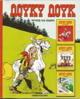 Λούκυ Λουκ-χρυσός και σίδερο