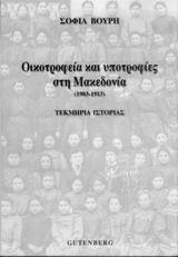 Οικοτροφεία και υποτροφίες στη Μακεδονία
