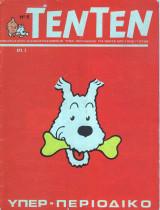 Τεντεν τεύχος #9