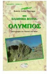 Στα ελληνικά βουνά: Όλυμπος