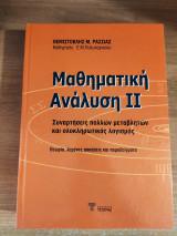 Μαθηματική Ανάλυση 2