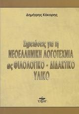 Σημειώσεις για τη νεοελληνική λογοτεχνία ως φιλολογικό - διδακτικό υλικό