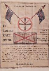 Το ελληνικό κράτος 1821-1909