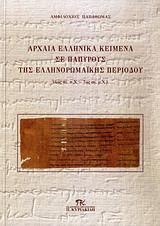 Αρχαία ελληνικά κείμενα σε παπύρους της Ελληνορωμαϊκής περιόδου